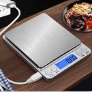 【DK415】USB充電電子秤3公斤電子秤 料理秤 (0.1g-3kg) 珠寶秤 EZGO商城