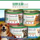 【培菓平價寵物網】紐西蘭Zealandia》狂野主廚無穀料理狗罐185g/罐