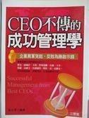 【書寶二手書T4/勵志_IMG】CEO不傳的成功管理學_黃永軍