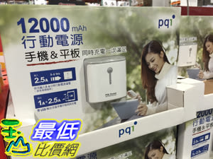 [COSCO代購] PQI 12000MAH 大容量行動電源 PQI POWER 12000E _C84273