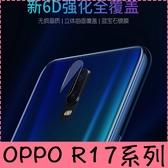 【萌萌噠】歐珀 OPPO R17 / R17 pro 高清防爆防刮 柔性鋼化鏡頭膜 9H硬度 保護膜 保護貼 2片裝