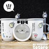 馬克杯 創意龍貓陶瓷杯子情侶水杯咖啡杯牛奶杯