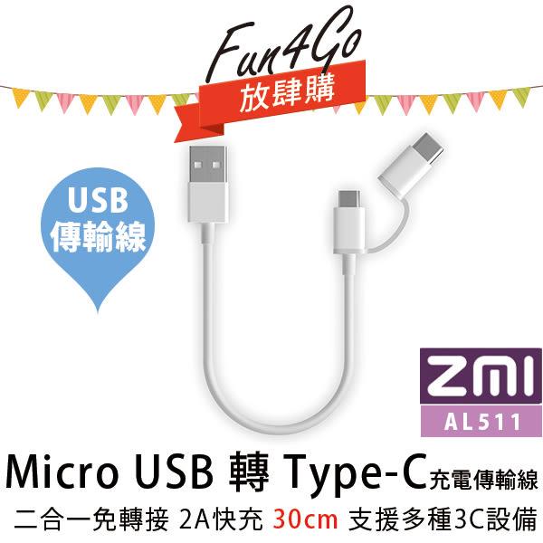 放肆購 Kamera ZMI 紫米 Micro 轉 Type-C 二合一 傳輸充電線 AL511 30cm 2A 小米 USB 數據線 傳輸線 魅族 HUAWEI