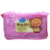 海淨 純水濕巾 80抽(厚型)/86抽(一般型)【德芳保健藥妝】