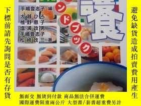 二手書博民逛書店《介護食ハンドブック手冊》【日文原版】《a罕見Handbook for Nursing-care Diet 》介
