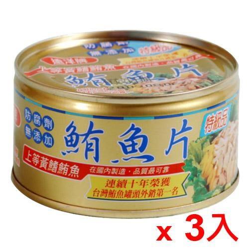 遠洋牌鮪魚片185g X3罐【愛買】