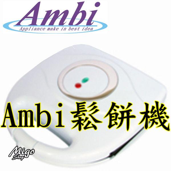 【Ambi 鬆餅機】SW-1702 易清理不沾粘塗層 不沾鬆餅機 原價1280