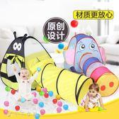 兒童帳篷游戲屋室內寶寶海洋球池嬰兒小蜜蜂隧道爬行筒玩具屋消費滿一千現折一百igo