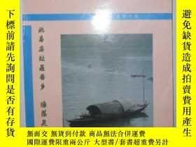 二手書博民逛書店湖南期刊創刊號罕見泉水灣Y15479 出版2005