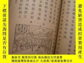 二手書博民逛書店小學生文庫罕見第一集(農業類)《樹的功用和種樹法》私藏 民國23