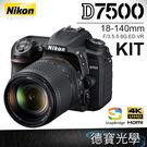 Nikon D7500 18-140mm KIT下殺超低優惠10/31前登錄送原廠電池 國祥公司貨