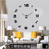歐式 簡約 立體壁貼 時鐘 3d 大型 掛鐘 鏡面質感台灣靜音機芯 數字變化款 DIY 時鐘-米鹿家居