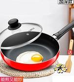 平底鍋不粘鍋煎鍋家用烙餅煎蛋牛排鍋具電磁爐燃氣灶通適用LX 韓國時尚週