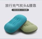 充氣枕頭戶外旅行枕便捷可摺疊腰墊靠枕趴睡枕抱枕辦公室午睡神器 陽光好物