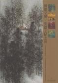 (二手書)藝德文興 : 張德文紀念展 = Chang Te-wen : a commemorative exhibit..