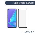OPPO A53 滿版全膠鋼化玻璃貼 保護貼 保護膜 鋼化膜 9H鋼化玻璃 螢幕貼 H06X7