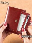 錢包女短款拉鍊多功能小卡包女式皮夾子兩折錢夾折疊錢包女士 奇思妙想屋