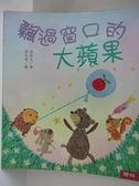 【書寶二手書T4/少年童書_H4B】小巴掌童話:飄過窗口的大蘋果_張秋生