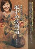 (二手書)風中的波斯菊—林媽利的生命故事