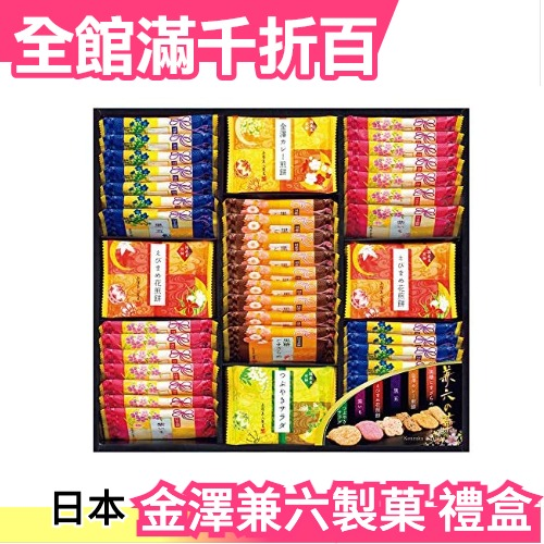 【61包入】日本 金澤兼六製菓 兼六之華 豪華仙貝禮盒 中秋禮盒 端午 中元 送禮 新年【小福部屋】