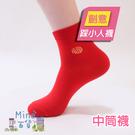 [7-11今日299免運]踩小人紅襪 中筒襪 情侶襪 小人襪  大紅襪 本命年 過(mina百貨)【F0303】
