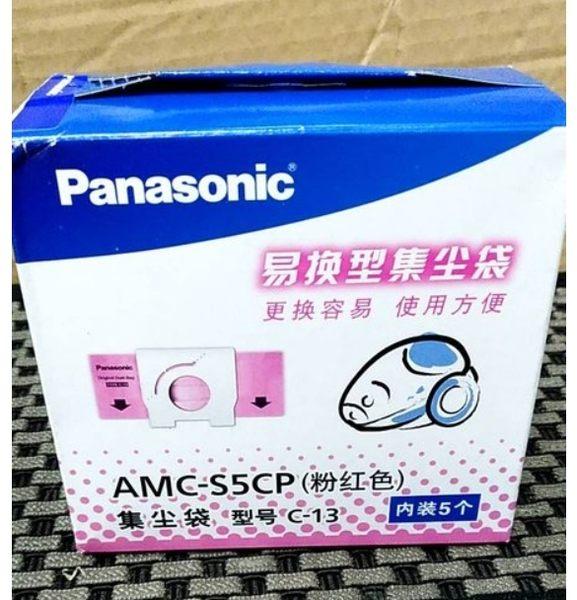 國際牌Panasonic 吸塵器集塵袋垃圾袋紙袋 AMC-S5CP (1盒5個) MC-CG351專用款