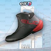 [中壢安信] ELF EVO-02 黑紅 短筒 車靴 防摔鞋 防摔靴 短靴 OutDry防水 PORON吸震