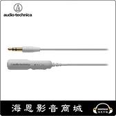 【海恩數位】日本鐵三角 AT3A50ST/0.5 可調音量的耳機延長線 0.5m 白色