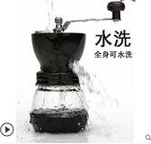 研磨機手搖磨豆機手動家用小型磨咖啡豆研磨機手磨咖啡研磨機咖啡磨粉機JD  美物居家 免運