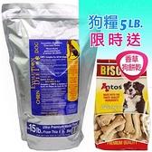 美國Evolution進化素食狗飼料濃縮配方5磅_愛家嚴選純素寵物食品 全素狗糧