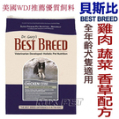 ◆MIX米克斯◆美國BEST BREED貝斯比《自然鮮蔬系列》雞肉+蔬菜+香草全犬配方6.8kg,美國WDJ推薦