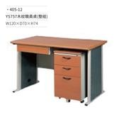 YS757木紋職員桌/電腦桌/辦公桌(整組/抽屜有鎖)405-12 W120×D70×H74