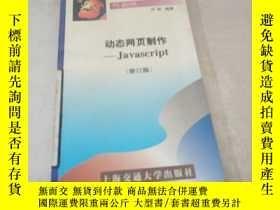 二手書博民逛書店罕見動態網頁製作——Javascript(修訂版),Y21282