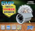 ►高雄/台南/屏東監視器◄ 5MP TVI 高清 管型 紅外線攝影機 500萬畫素 8陣列 高解析 監視器 監視系統