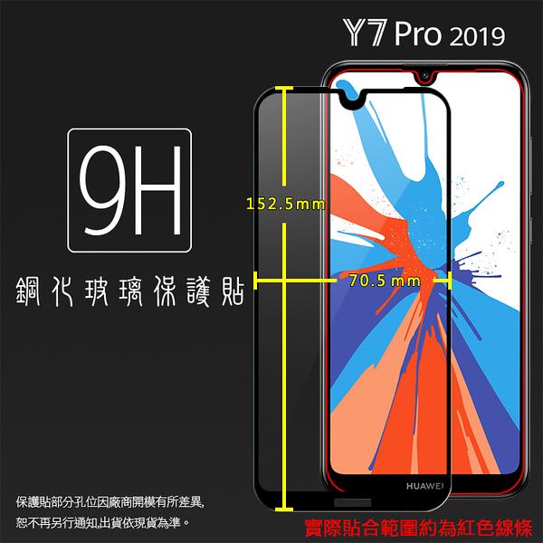 ▽HUAWEI 華為 Y7 Pro 2019 DUB-LX2 滿版 鋼化玻璃保護貼 9H 全螢幕 滿版玻璃 鋼貼 鋼化貼 玻璃膜 保護膜