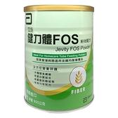 亞培 健力體FOS粉狀配方 900g/罐+愛康介護+