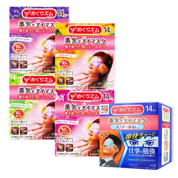 花王 蒸氣感 溫熱眼罩 14枚入/盒裝 多款可選 ◆86小舖 ◆
