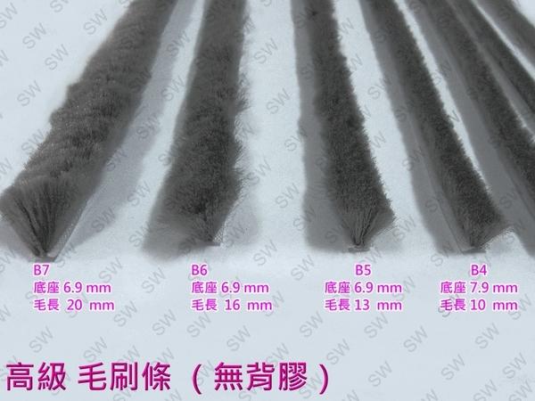 高級毛刷條 B1-1 底座?5.1mm 毛長5mm(無背膠-3米(約300公分)售)防撞條 毛條 氣密條 門縫條 隔音條