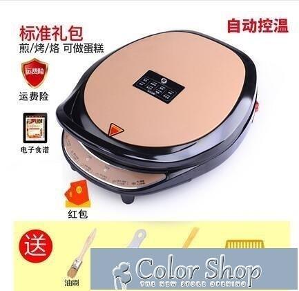 雙喜電餅鐺家用雙面加熱烙餅鍋新款全自動斷電餅檔煎餅機加深加大 快速出貨 YYP