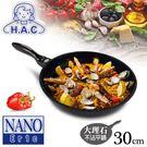 【NANO】大理石不沾平底鍋-30CM E-5163