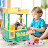夾娃娃機 兒童玩具迷妳抓娃娃機夾公仔機投幣糖果機扭蛋機器小型家用遊戲機 igo 玩趣3C