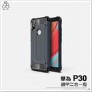 華為 P30 防摔 金鋼 鋼甲 手機殼 保護套 碳纖維紋 透氣 二合一 保護殼 防塵塞 盔甲 手機套