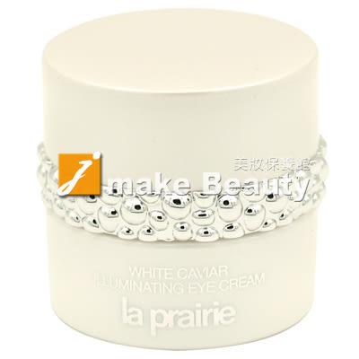 【即期品】la prairie 鑽白魚子緊膚亮顏眼霜(3ml罐狀)-2019.1《jmake Beauty 就愛水》