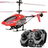 遙控飛機直升機充電兒童成人直升飛機耐摔搖控玩具防撞無人機航模 好再來小屋 igo