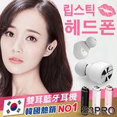 時尚口紅無線雙耳藍牙耳機 無線藍芽耳機 磁吸充電 生活防水耳機 手機平板耳機 運動藍牙耳機
