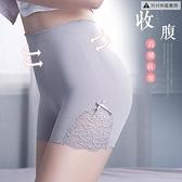 3條裝 防走光安全褲冰絲無痕高腰收腹內褲女打底純棉薄款【時尚大衣櫥】