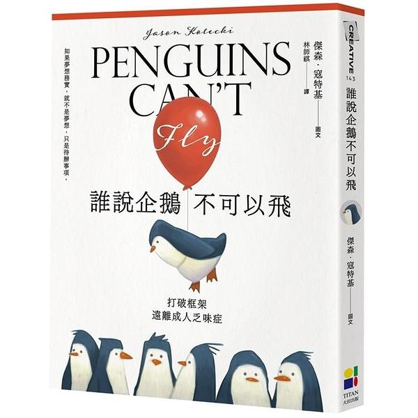 誰說企鵝不可以飛:打破框架,遠離成人乏味症