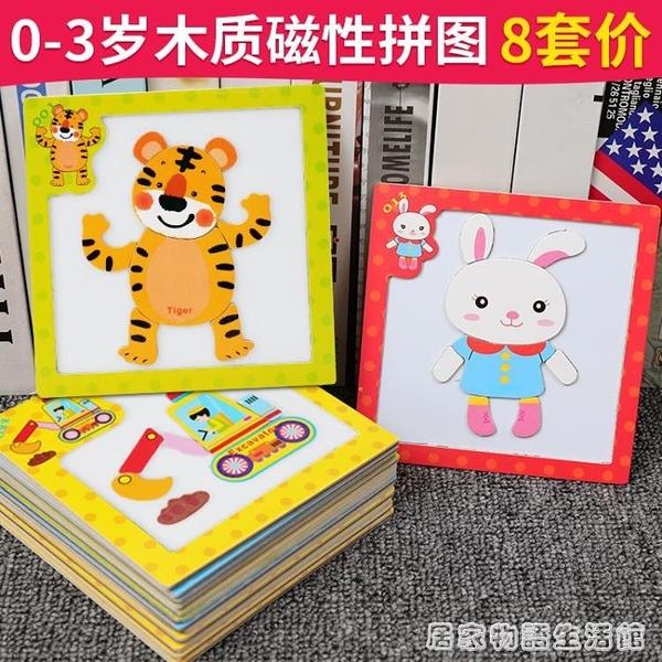 磁性拼圖早教益智磁力幼兒1-2-3歲男孩女孩玩具