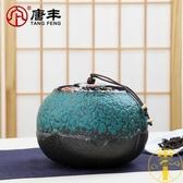 茶葉罐陶瓷密封罐存茶罐儲茶罐茶葉桶茶缸【雲木雜貨】