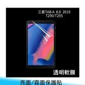 【妃航】三星 Tab A 8.0 2019 T290 平板 螢幕 保護貼 亮面/霧面/鑽面 高透光 高硬度